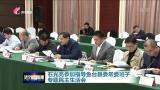 石光亮参加指导鱼台县委常委班子专题民主生活会