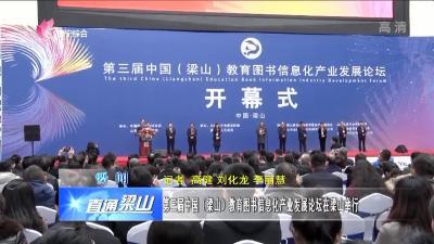 梁山:第三届中国(梁山)教育图书信息化产业发展论坛在梁山举行