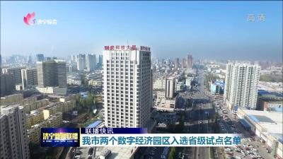 济宁两个数字经济园区入选省级试点名单