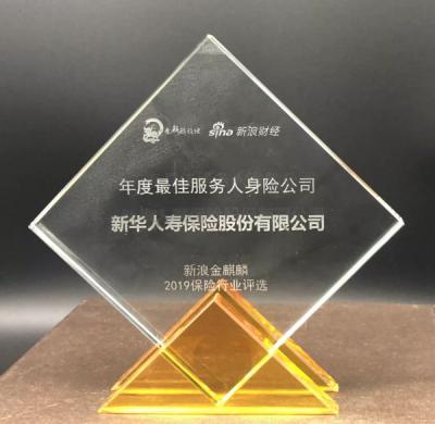 再添一奖!新华保险荣获年度最佳服务人身险公司