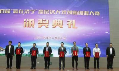 兖州一企业在济宁市高层次人才创新创业大赛上取得优异成绩!