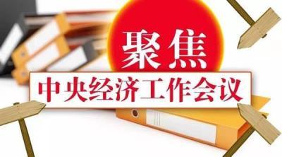 中央经济工作会议:2020年中国经济要干这些大事!