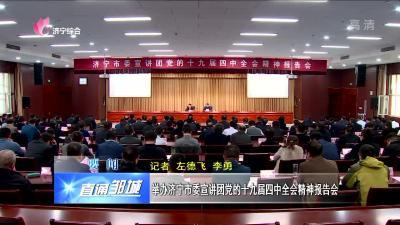 鄒城:舉辦濟寧市委宣講團黨的十九屆四中全會精神報告會