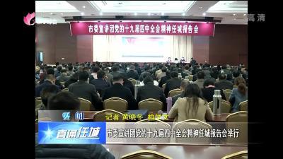 任城:市委宣講團黨的十九屆四中全會精神任城報告會舉行