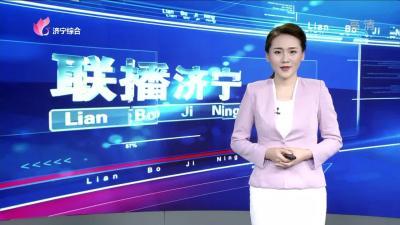 联播济宁_20191227