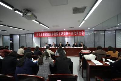 济宁北湖省级旅游度假区妇女第一次代表大会召开