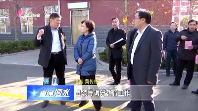 泗水:县领导调研教育工作