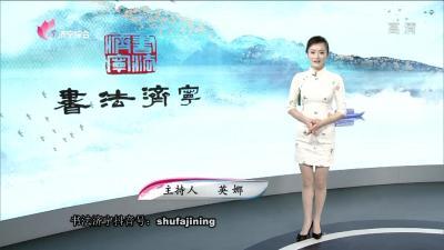 書法濟寧—20191208