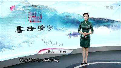 書法濟寧—20191229