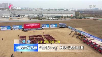 济宁高新区:大项目集中开工 推进经济高质量发展