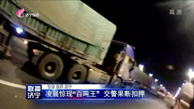 """凌晨惊现""""百吨王"""" 交警果断扣押"""