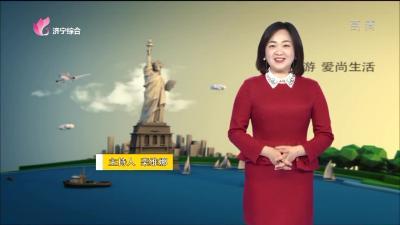 爱尚旅游-20191223