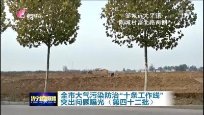 """济宁市大气污染防治""""十条工作线""""突出问题曝光(第四十二批)"""