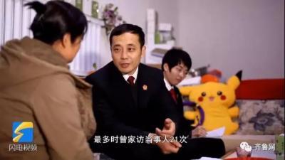"""济宁这位法官当选""""齐鲁最美法官"""" 被赞""""金牌和事佬"""""""