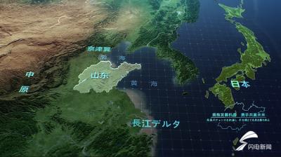 引进来,走出去! 9分钟里看中国山东如何推进与日本开放合作