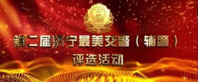 """第二届""""济宁最美交警(辅警)""""评选活动开始啦!"""