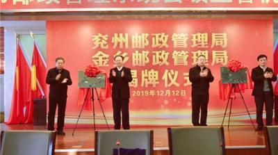 兖州和金乡邮政管理局揭牌成立