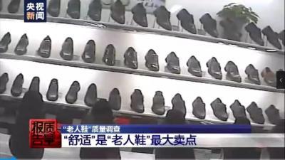 """注意!网红""""老人鞋""""质量大揭秘:近半数不达标!"""