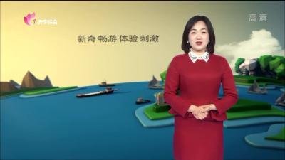 愛尚旅游-20191228