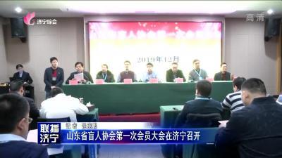 山東省盲人協會第一次會員大會在必威betway召開