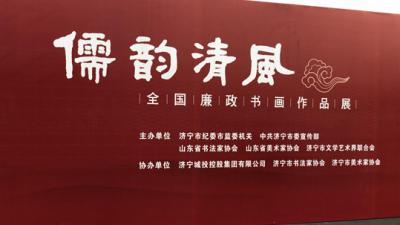 濟寧舉辦全國廉政書畫作品展 展出231幅書畫作品