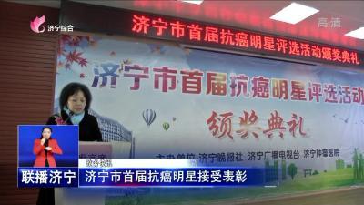 济宁市首届抗癌明星接受表彰