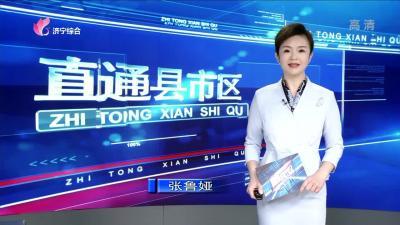 《直通縣市區-嘉祥、兗州》——20191208