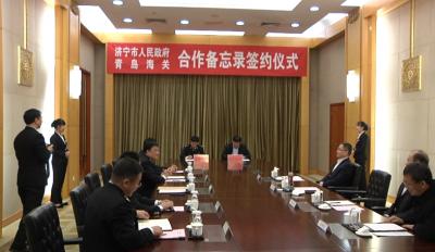 市政府與青島海關簽署合作備忘錄 合作推進濟寧海關業務建設