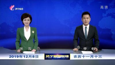 济宁新闻联播-20191208