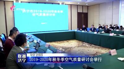 2019—2020年秋冬季空气质量研讨会举行