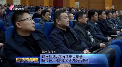 泗水县举办领导干部大讲堂暨提升科技创新能力专题报告会