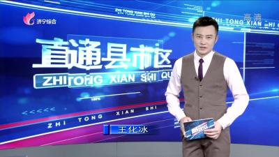 《直通县市区-济宁高新区、泗水》——20191209
