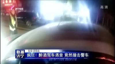 疯狂!醉酒驾车遇查 竟然撞击警车