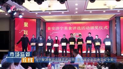 濟寧聚源食品小鎮正式啟用 數十家企業獲食品安全獎