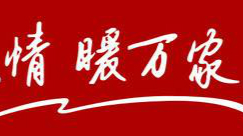 济宁百户市直特困职工家庭将获慈善总会救助 符合条件可直接申请