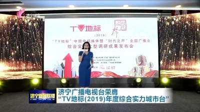 """濟寧廣播電視臺榮膺""""TV地標(2019)年度綜合實力城市臺"""""""