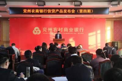 兖州农商银行召开第四期信贷产品发布会
