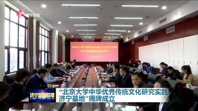 高端!北京大學這個基地在必威betway設立