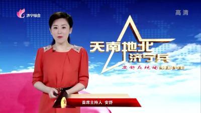 """《天南地北济宁兵》——刘波 忠诚使命勇于""""亮剑"""""""