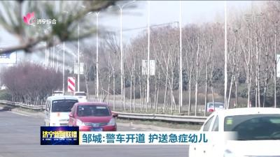 """邹城马路上演""""尖峰时刻"""" 警车""""开道""""护送急症幼儿!"""