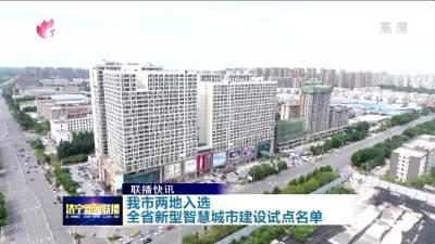 济宁两地入选全省新型智慧城市建设试点名单