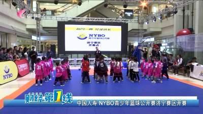 中国人寿•NYBO青少年篮球公开赛济宁赛区开赛