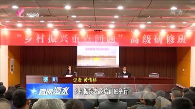 泗水:乡村振兴专题培训班举行