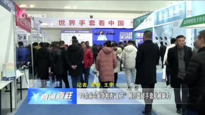 """嘉祥:70余家企業爭相秀""""工藝""""展示嘉祥手套發展魅力"""