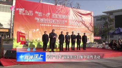 """汶上:舉行""""12·4""""國家憲法日集中宣傳活動"""