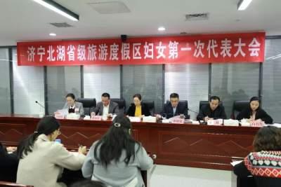 济宁北湖省级旅游度假区妇女第一次代表大会胜利召开