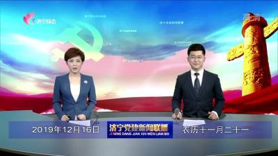 党建新闻联播-20191216