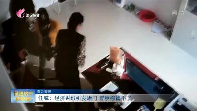 问政济宁回头看|任城:经济纠纷引发堵门 警察称管不了