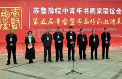 苏鲁豫皖中青年书画家齐聚鱼台 共享文化盛宴