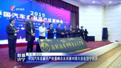 中国汽车金融资产处置峰会及资源对接大会在济宁召开